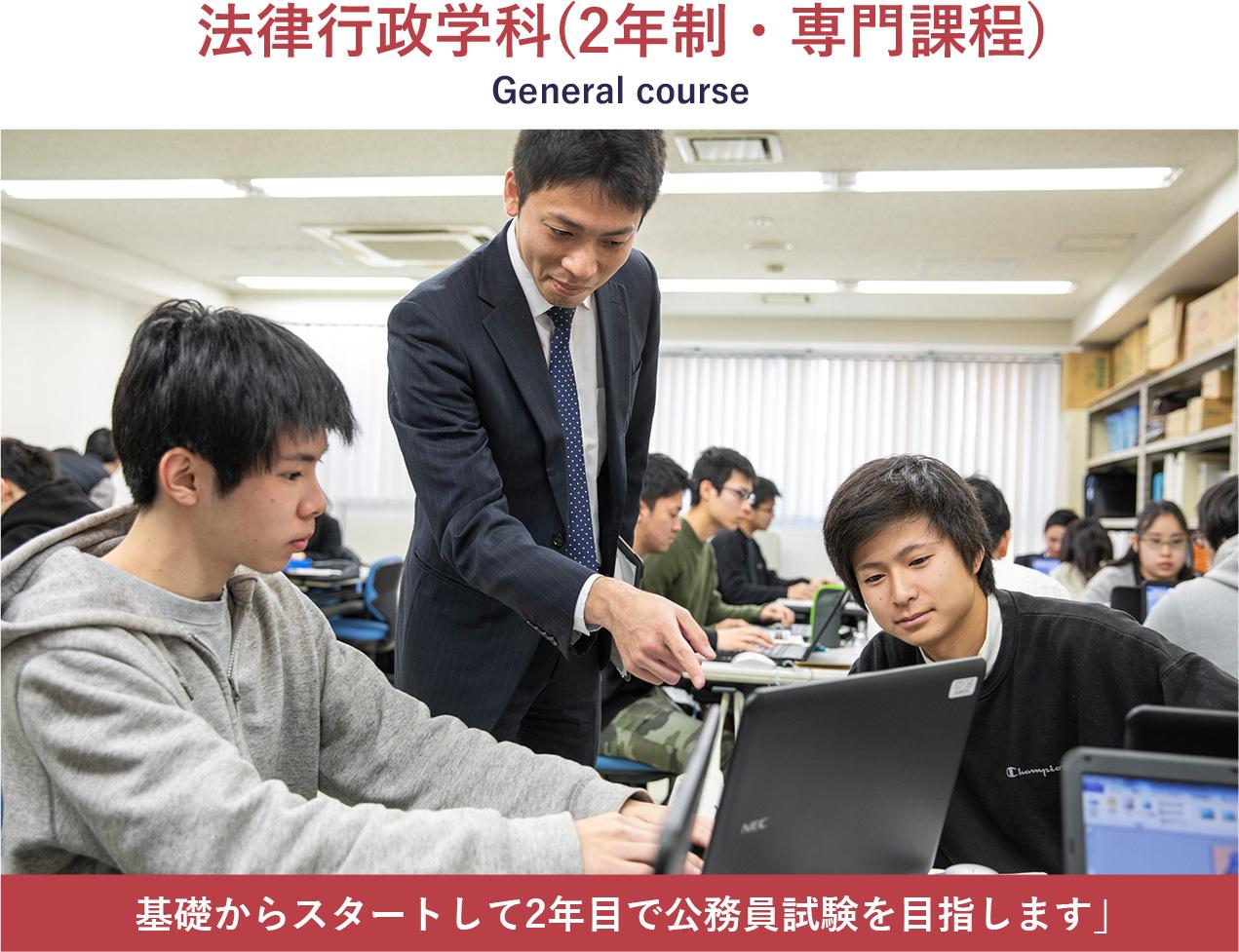 じっくり勉強して2年目で公務員試験合格を 法律行政学科(2年制・専門課程)