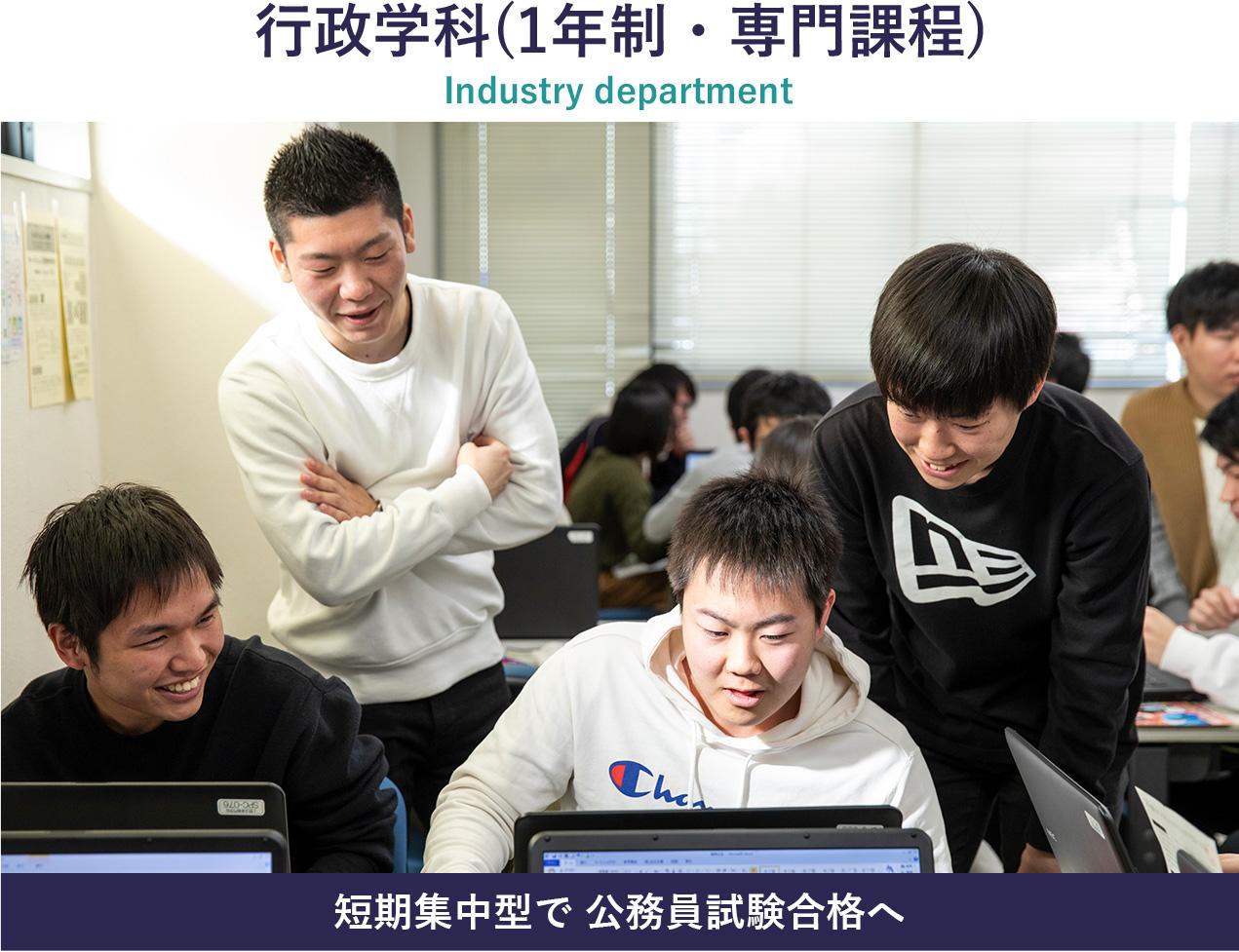 短期集中型で公務員試験合格へ 行政学科(1年制・専門課程)